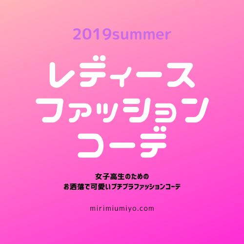 【2019夏】女子高校生におすすめのお洒落で可愛いレディースファッションコーデ&ブランドをご紹介!
