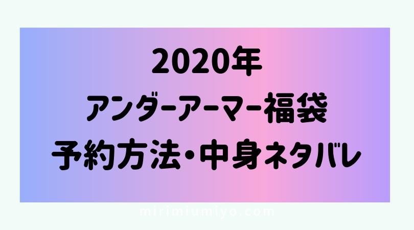 アーマー 2020 中身 福袋 アンダー
